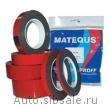 Пенакриловая двусторонняя лента MATEQUS PROFF (толщина - 0,6 мм) Matequs